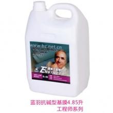 HYFL_NYGCSJM_4.85L_蓝羽墙配-工程师抗碱型墙纸基膜4.85升桶装